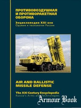 Противовоздушная и противоракетная оборона / Air and Ballistic Mssile Defense [Энциклопедия XXI век Том 9]