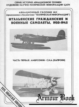 Итальянские гражданские и военные самолеты 1930-1945 Часть 1 [Авиационный сборник №5]