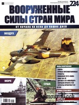 Вооруженные силы стран мира №224