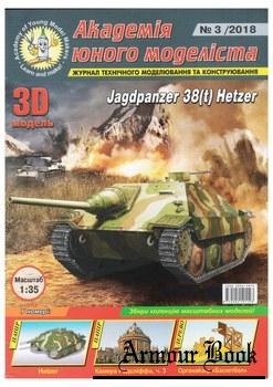 Jagdpanzer 38(t) Hetzer [АЮМ 2018-03]
