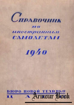 Справочник по иностранным самолетам 1940 [Бюро новой техники ЦАГИ]