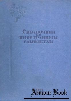 Справочник по иностранным самолетам [ЦАГИ]