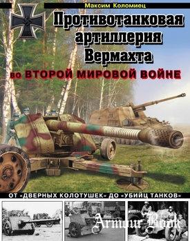 Противотанковая артиллерия Вермахта во Второй Мировой войне [Война и мы. Танковая коллекция]