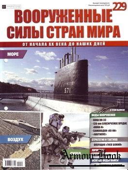 Вооруженные силы стран мира №229