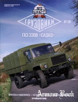 """ГАЗ-3308 """"Садко"""" [Автолегенды СССР Грузовики №26]"""