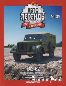 ГАЗ-62 [Автолегенды СССР и Соцстран №229]