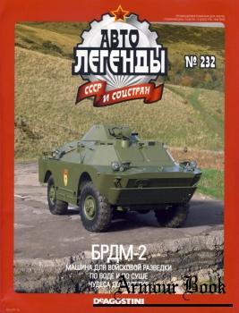 БРДМ-2 [Автолегенды СССР и Соцстран №232]