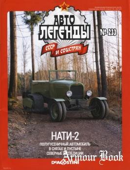 НАТИ-2 [Автолегенды СССР и Соцстран №233]