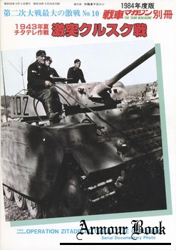 Operation Zitadelle: The Battle of Kursk, Summer 1943 [The Tank Magazine Special]