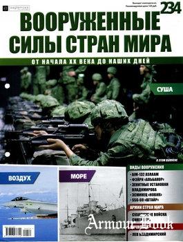 Вооруженные силы стран мира №234
