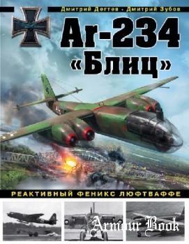 Ar-234 «Блиц». Реактивный феникс люфтваффе [Война и мы. Авиаколлекция]