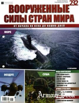 Вооруженные силы стран мира №232