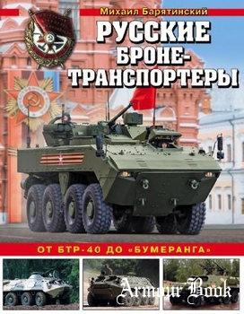 """Русские бронетранспортеры: От БТР-40 до """"Бумеранга"""" [Война и мы. Танковая коллекция]"""