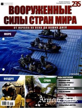 Вооруженные силы стран мира №235