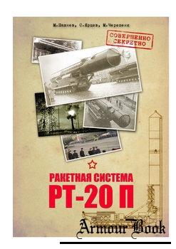 Ракетная система РТ-20П [Альтернатива]