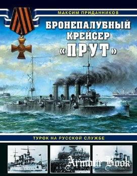 """Бронепалубный крейсер """"Прут"""" [Война на море]"""
