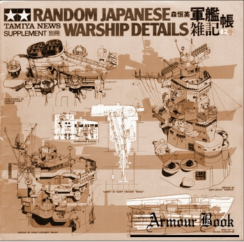 Random Japanese Warship Details Vol.1 [Tamiya News Supplement]