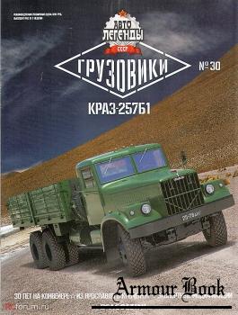 КрАЗ-257Б1 [Автолегенды СССР Грузовики №30]