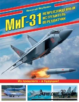 МиГ-31: Непревзойденный истребитель-перехватчик [Война и мы. Авиаколлекция]