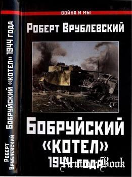 """Бобруйский """"котел"""" 1944 года [Война и мы]"""
