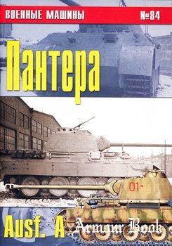 Пантера Ausf. A [Военные машины №84]