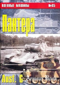 Пантера Ausf. G [Военные машины №85]
