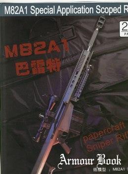 M82A1 [Paper-replika]