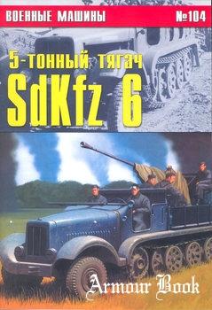 5-тонный тягач SdKfz 6 [Военные машины №104]