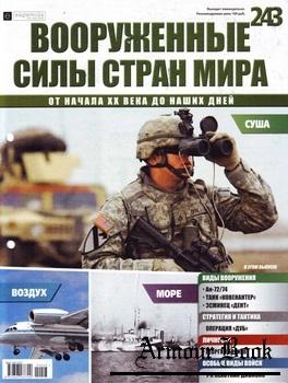 Вооруженные силы стран мира №243