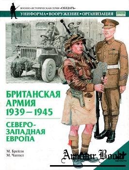 Британская армия 1939-1945: Северо-Западная Европа [Солдатъ]