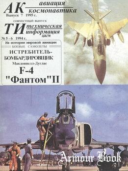 Авиация Космонавтика 1995-07 / Техническая информация ЦАГИ 1994-05/06