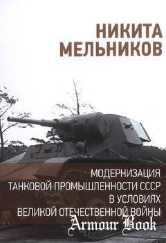 Модернизация танковой промышленности СССР в условиях Великой Отечественной войны [Сократ]