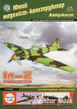 Ил-2 [Юный моделист-конструктор дайджест 2016-07-08]