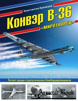 """Конвэр В-36 """"Миротворец"""": Гигант среди стратегических бомбардировщиков [Война и Мы. Авиаколлекция]"""