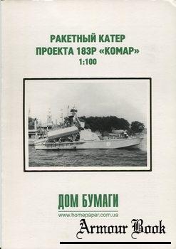 """Ракетный катер пр.183Р """"Комар"""" [Дом бумаги]"""