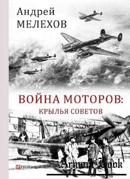 Война моторов: Крылья советов (Большой научный проект)