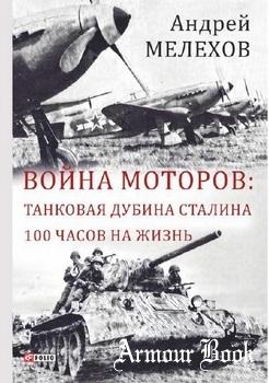Война моторов: Танковая дубина Сталина. 100 часов на жизнь (Большой научный проект)