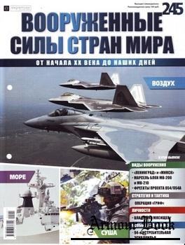 Вооруженные силы стран мира №245