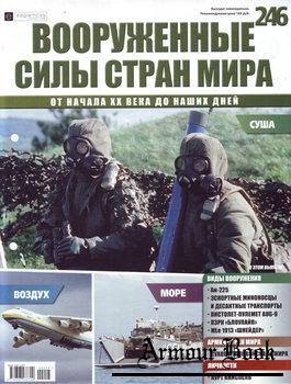 Вооруженные силы стран мира №246
