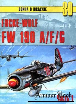 Focke-Wulf FW 190 A/F/G (Часть 1) [Война в воздухе №80]