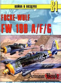 Focke-Wulf FW 190 A/F/G (Часть 2) [Война в воздухе №81]