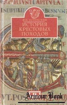 История Крестовых походов [Clio]