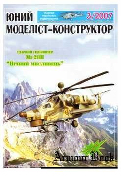 """Ми-28Н """"Ночной охотник"""" [ЮМК 2007-03]"""