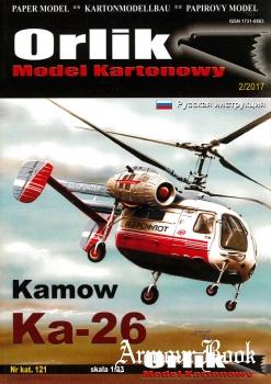 Kamow Ka-26 [Orlik 121]