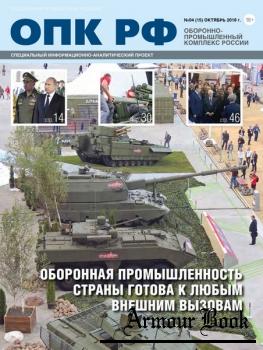 Оборонно-промышленный комплекс РФ 2018-10 (4)