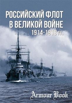 Российский флот в Великой войне. 1914-1918 гг. [Харвест]