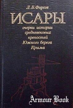 Исары: Очерки истории средневековых крепостей Южного берега Крыма