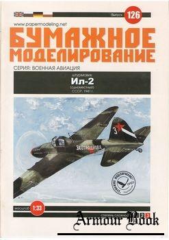Штурмовик Ил-2 [Бумажное моделирование 126]