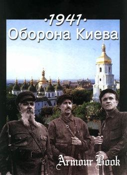 1941 Оборона Киева (Книга 1) [Архив-Пресс]