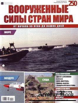 Вооруженные силы стран мира №250